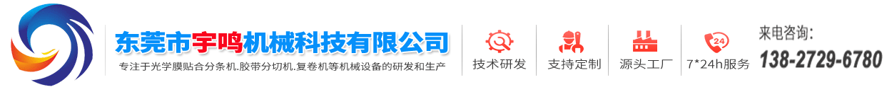 东莞市宇鸣机械有科技限公司