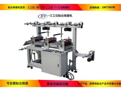 厂家低价直销工位机 贴合排废机